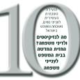 לחצו כאן לצפייה בסרטוני הוידאו מהועידה השנתית העשירית לענייני נשים, משפחה ומשפט בישראל של מרכז רקמן.