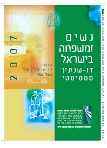 cover shnaton 20071