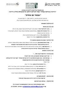 יום עיון 5.1.15-page-001