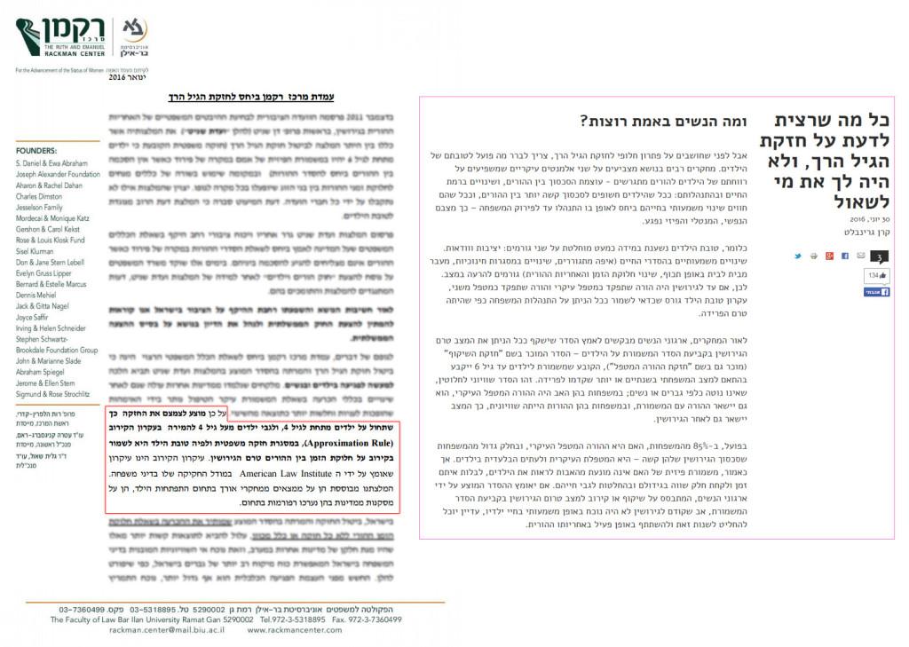נייר עמדה - הצעה חלופית + קרן גרינבלט
