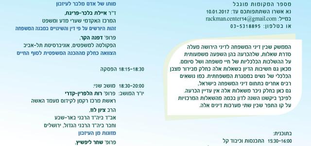 ביום 17.1.2017 יתקיים באוניברסיטת בר אילן הכנס השנתי ה-14 לענייני נשים, משפחה ומשפט בישראל, בנושא: בין משפחה […]