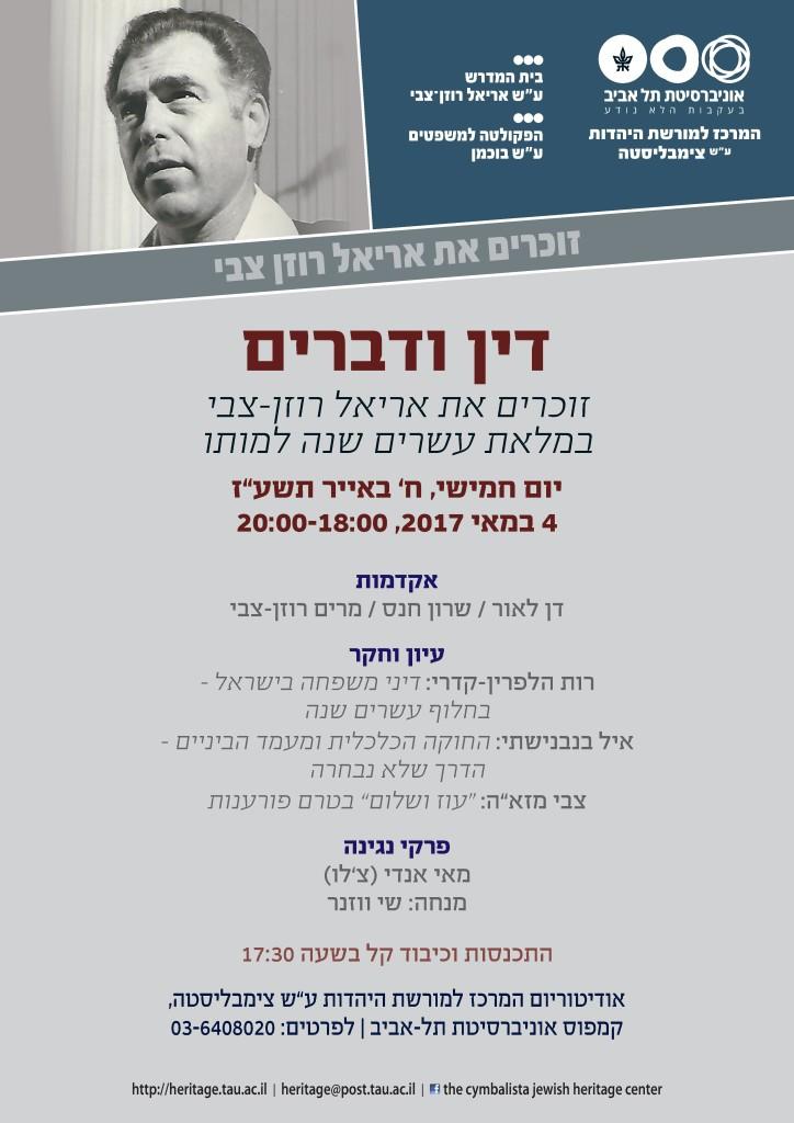 הזמנה אזכרה לאריאל רוזןצבי.pdf