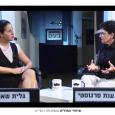 """ד""""ר גלית שאול – מנכ""""לית מרכז רקמן השתתפה בריאיון בשידור חי עם ענת סרגוסטי בתכניתה חברת החדשות […]"""