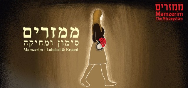 הפרויקט משמיע את זעקתם של הממזרים במטרה לחולל שינוי תודעתי בחברה הישראלית. במסגרת הפרויקט מוצגת תערוכה בביאנלה […]