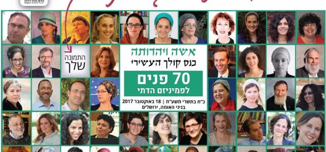 """הכנס יתקיים בתאריך 18.10.17 כ""""ח בתשרי בבנייני האומה, ירושלים. פרופ' הלפרין-קדרי וד""""ר גלית שאול ישתתפו במושב 11 […]"""