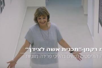 """שמחות וגאות להציג את סרטון הפרויקט """"אשה לצדך"""" – ליווי נשים הנמצאות בהליכי פרידה מזוגיות"""