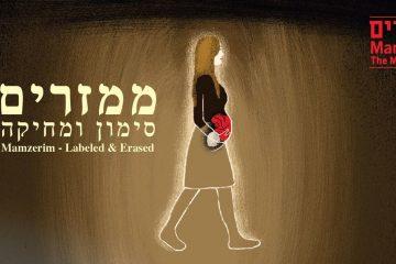 28.9.17: אות הקין של הממזרות מוטבע על ילדים שלא חטאו